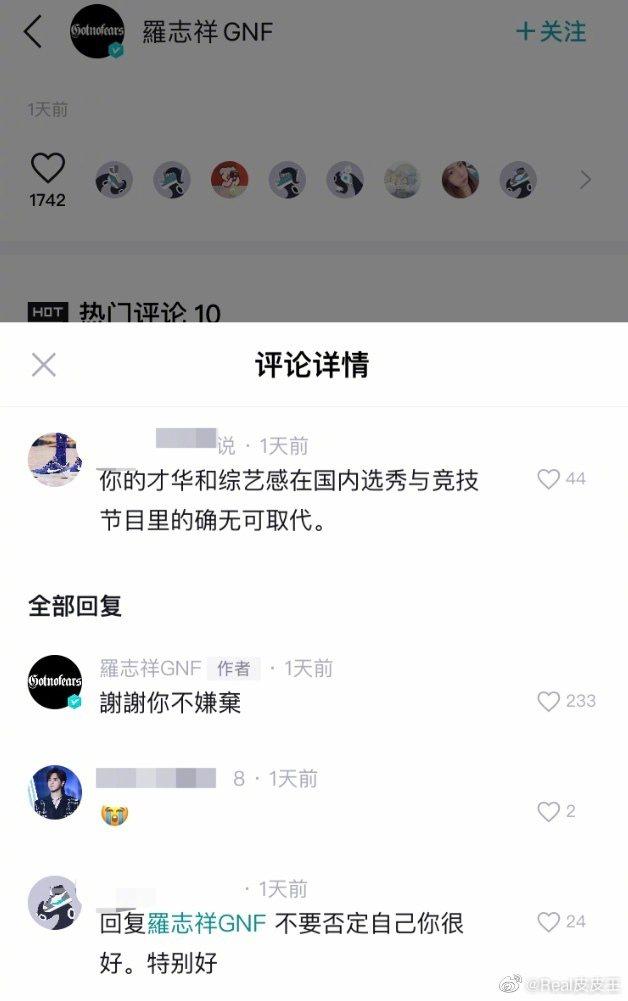羅志祥與網友留言互動。 圖/擷自微博