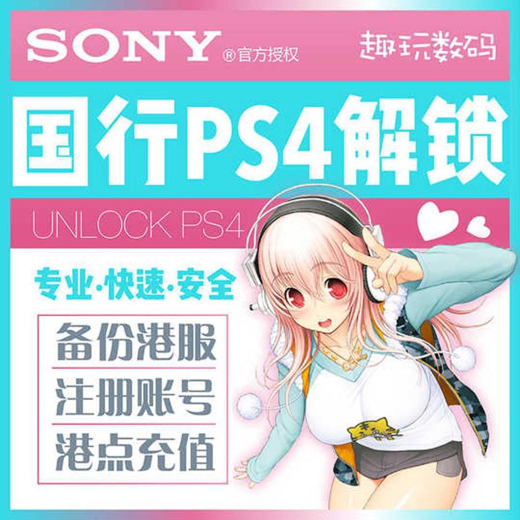 淘寶上的PS4備份破解服務,圖片來自淘寶。
