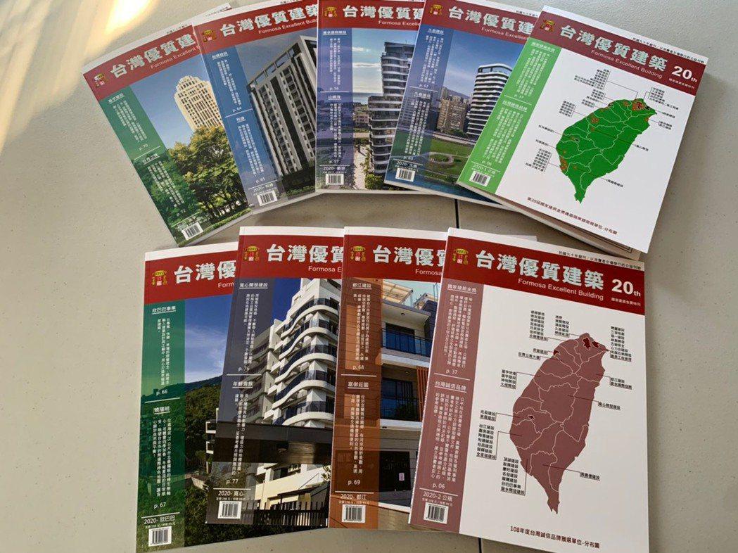 台灣永續關懷協會提供第20屆《台灣優質建築》200本供消費者免費索取。 協會/提...
