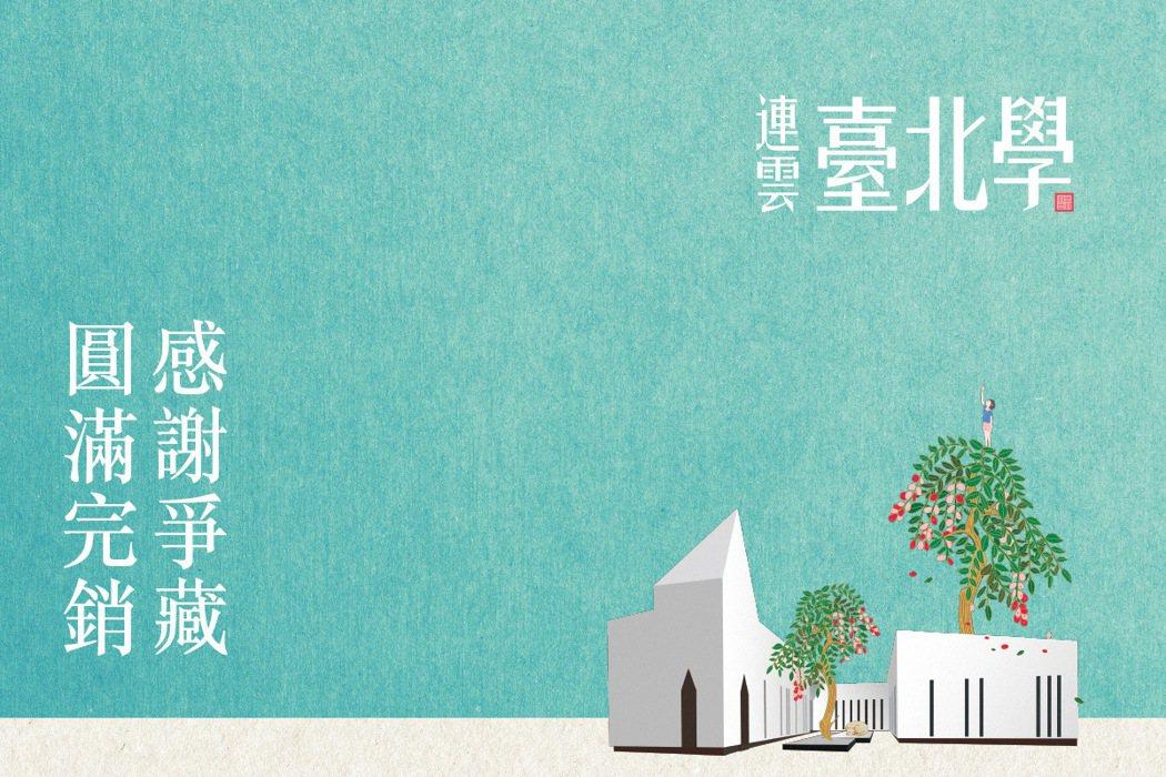 【連雲臺北學】三個月圓滿完銷。 圖/海悅國際開發股份有限公司 提供