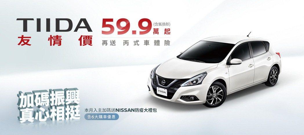 裕隆日產汽車為回饋廣大消費者支持,限時推出NISSAN TIIDA超值優惠,自即...