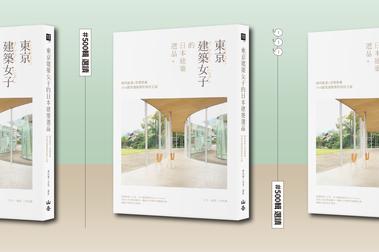 【選讀】東京建築女子的日本建築選品:走進東京街區,來趟充滿詩意的設計之旅