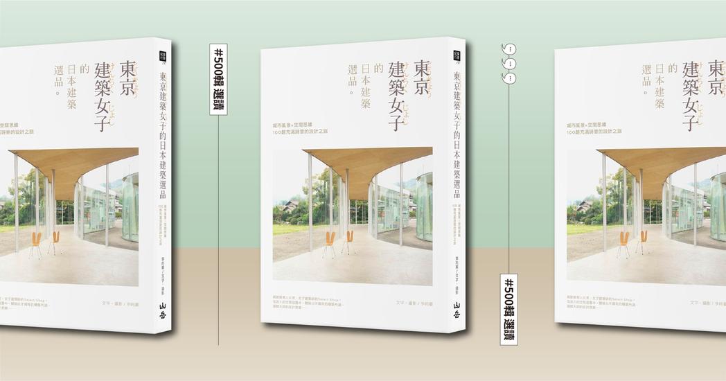 《東京建築女子的日本建築選品》用最單純的感官方式,帶你感受這些有趣的建築。 圖/...