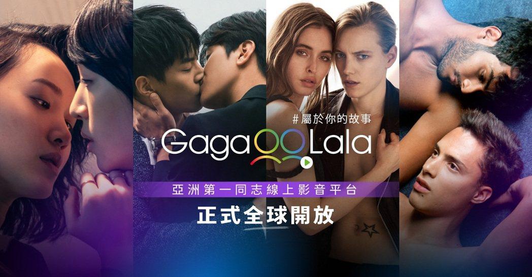 台灣本土OTT平台GagaOOLala於同婚週年進軍全球。 圖/GagaOOLala提供