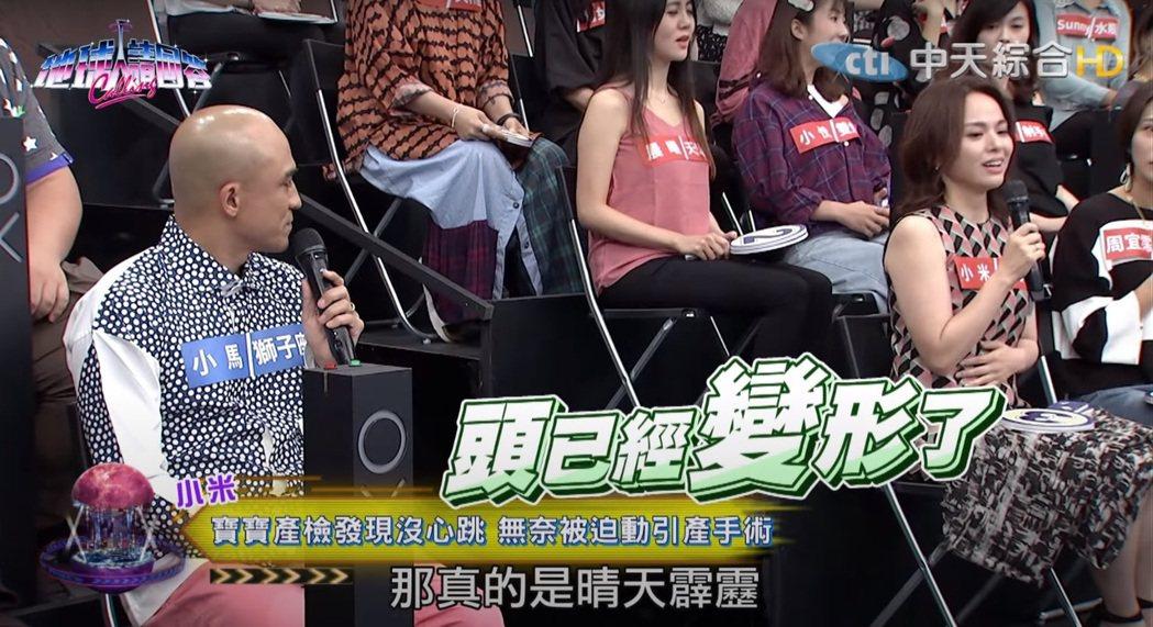 小米談當時產檢寶寶沒心跳,被迫引產。圖/擷自YouTube