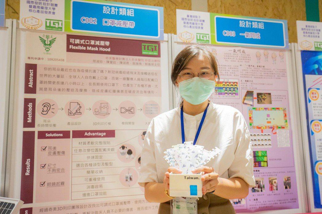 奇美醫院研發的口罩減壓帶奪下鈦金獎。 嘉藥/提供
