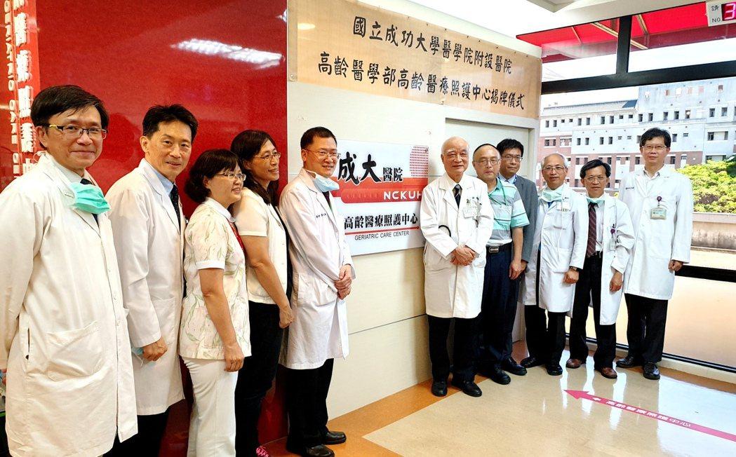 成大醫院「高齡醫療照護中心」揭牌後,可全面了解高齡長者在生理、心理、社會、經濟及...