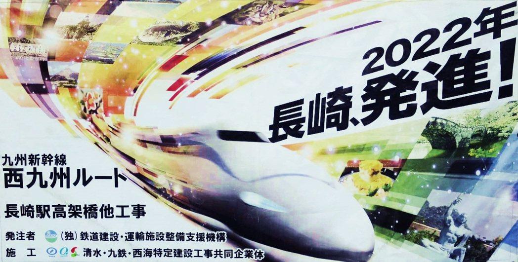 長崎新幹線的議題暫時擱置,也讓這個路段完工之日遙遙無期。 圖/長崎新幹線促進協議...