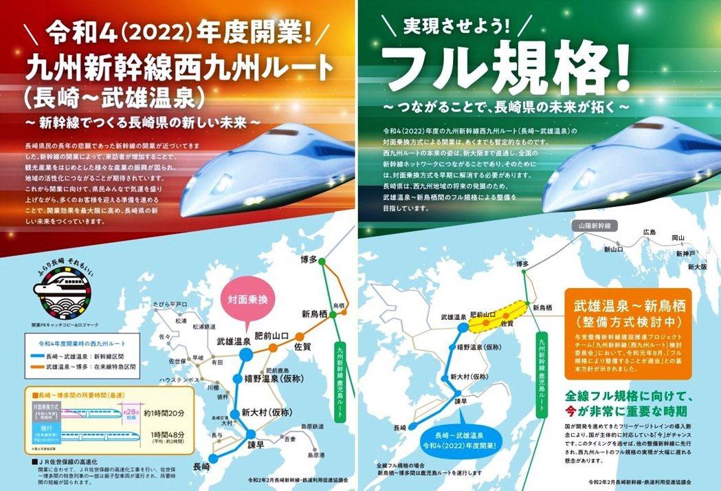 長崎方面期待的是,標準規格新幹線通車後,不但新幹線列車可以由博多直通長崎無需轉乘...