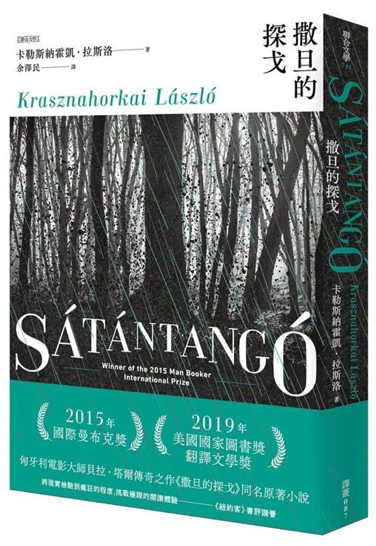 小說《撒旦的探戈》書封