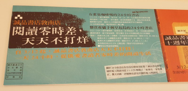 誠品敦南店變身24小時書店前的海報。記者陳宛茜/攝影