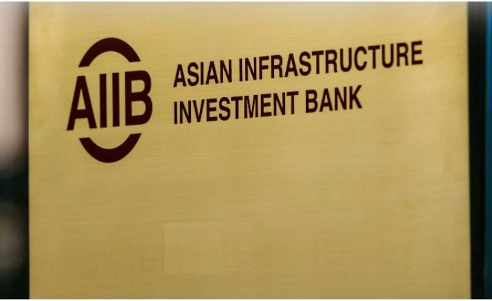 亞洲基礎設施投資銀行近日完成30億美元全球可持續發展債券發行。照片/亞投行官網
