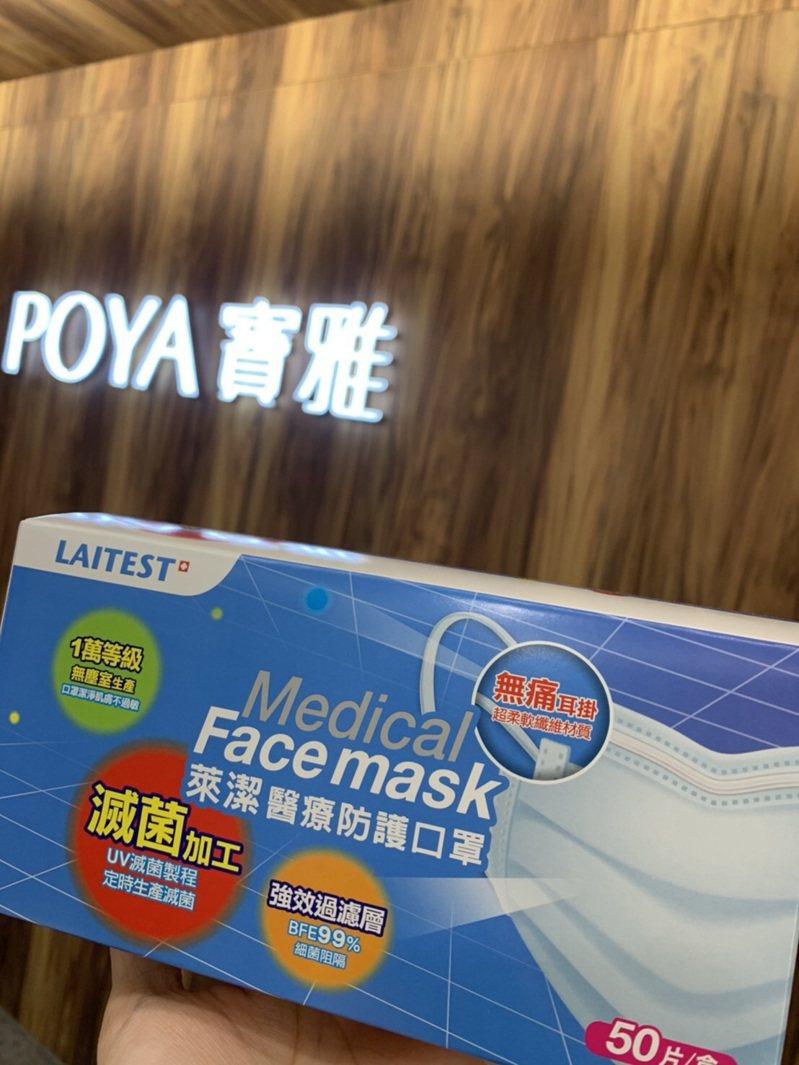 寶雅特別選擇一萬等級無塵室生產的台灣醫療級成人口罩限量銷售,目前定價一盒50入299元,預估6月4日起陸續抵達寶雅所有門市。圖/寶雅提供
