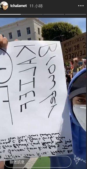 「甜茶」提摩西夏勒梅也上街抗議,並說自己被警方丟催淚瓦斯。圖/摘自IG