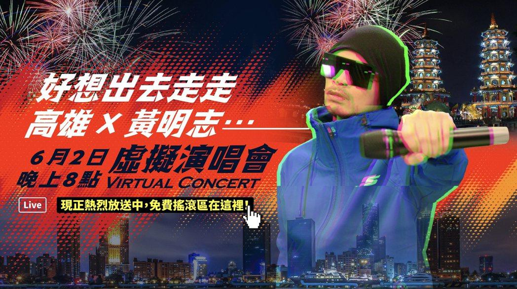 後疫情時代拚觀光,高雄市觀光局明晚8點將辦一場「線上虛擬演唱會」,主要卡司是馬來...
