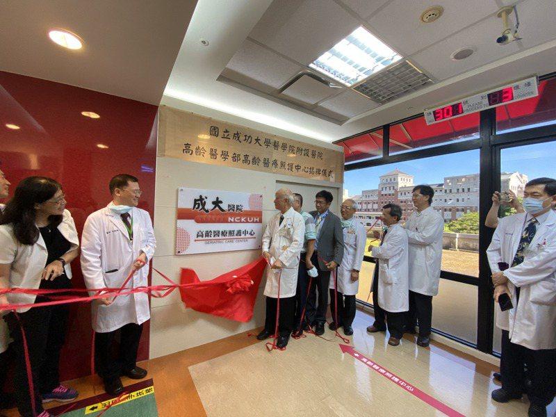 成大高齡醫療照護中心昨天揭牌,希望給高齡長者更好的照顧與治療。記者修瑞瑩/攝影