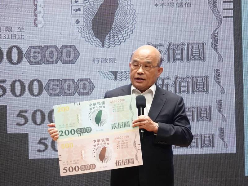 行政院長蘇貞昌上午舉行記者會手拿振興三倍券樣張看板說明振興券好領、好用、好刺激、最溫暖。 記者邱德祥/攝影