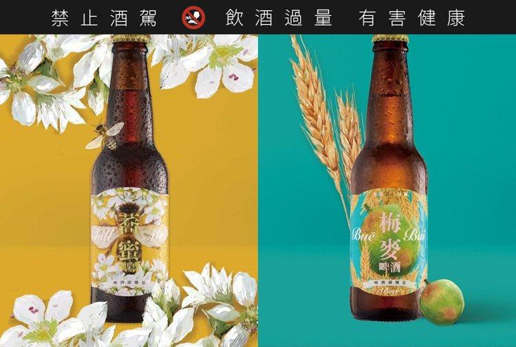 「啤酒頭」推出「梅麥」與「蕎蜜」,每瓶定價125元。圖/啤酒頭釀造提供