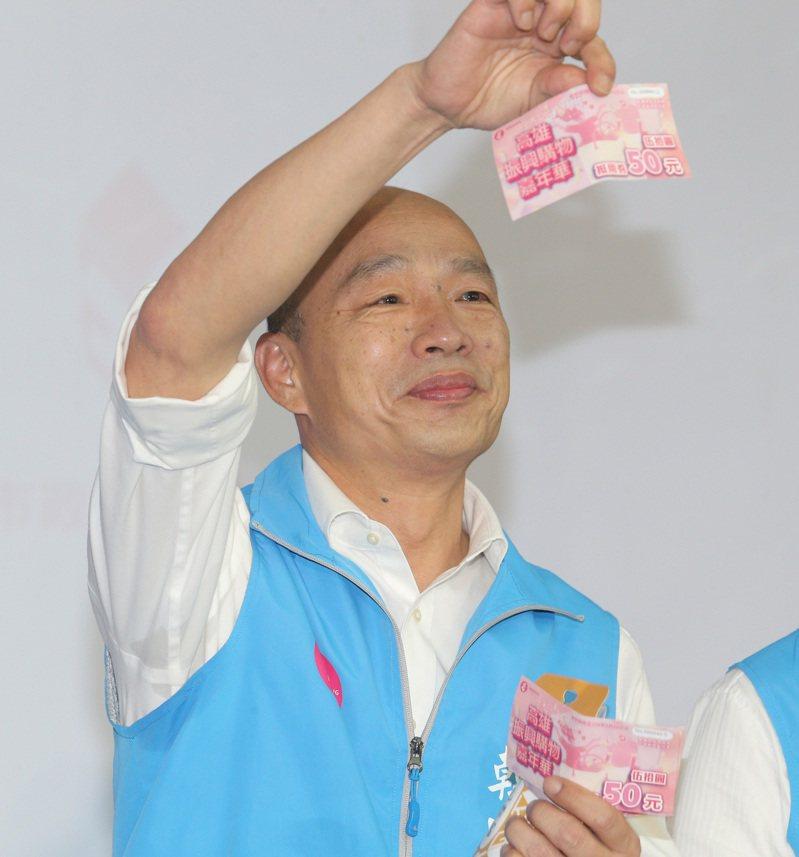 高雄市長韓國瑜出席高雄振興購物嘉年華首抽抵用記者會,並展示高雄版的振興券。聯合報系記者劉學聖/攝影