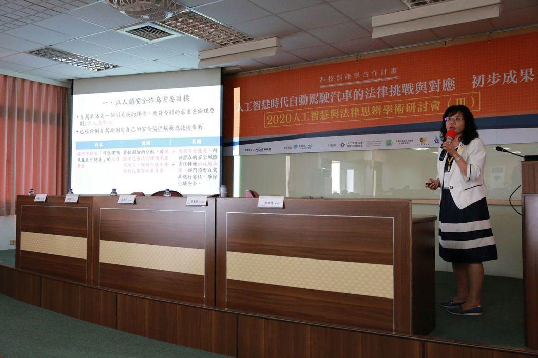 研討會籌辦人、高雄大學財經法律學系特聘教授張麗卿。 高雄大學/提供