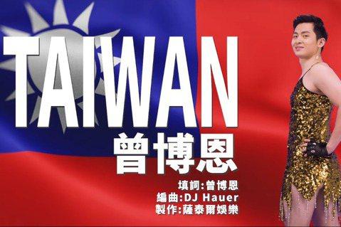 劉樂妍日前一首《CHINA》單曲MV引發網友熱議,網紅博恩惡搞這首歌,將歌名改成《TAIWAN》,歌詞內容也改成與台灣相關,《CHINA》的作曲人吳健成日前則發出聲明「請侵權者停止侵權行為,無須賠償...