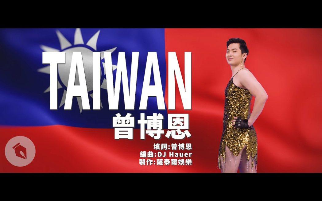 博恩二創改成將歌名改為「TAIWAN」。 圖/擷自Youtube