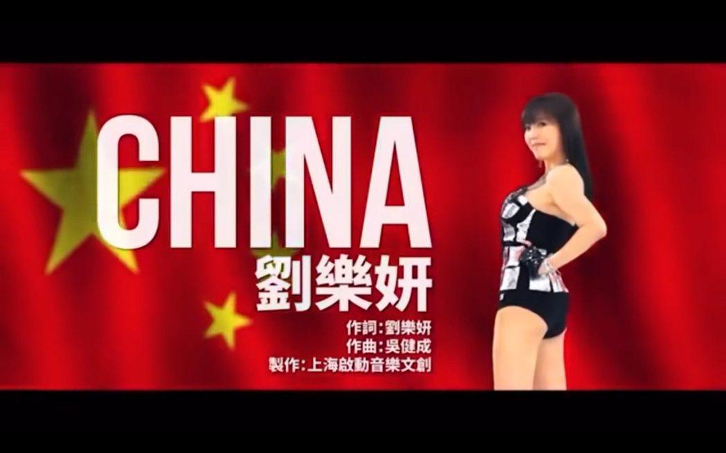 劉樂妍的單曲「CHINA」引發網友爭議。 圖/擷自Youtube