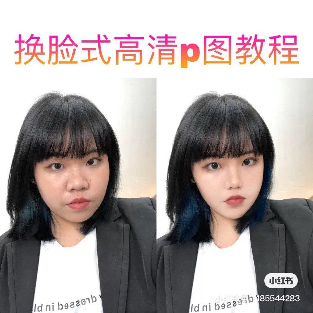被踢爆真身後,小紅書網紅反而公開自己的「換臉式高清P臉教程」。圖擷自小紅書
