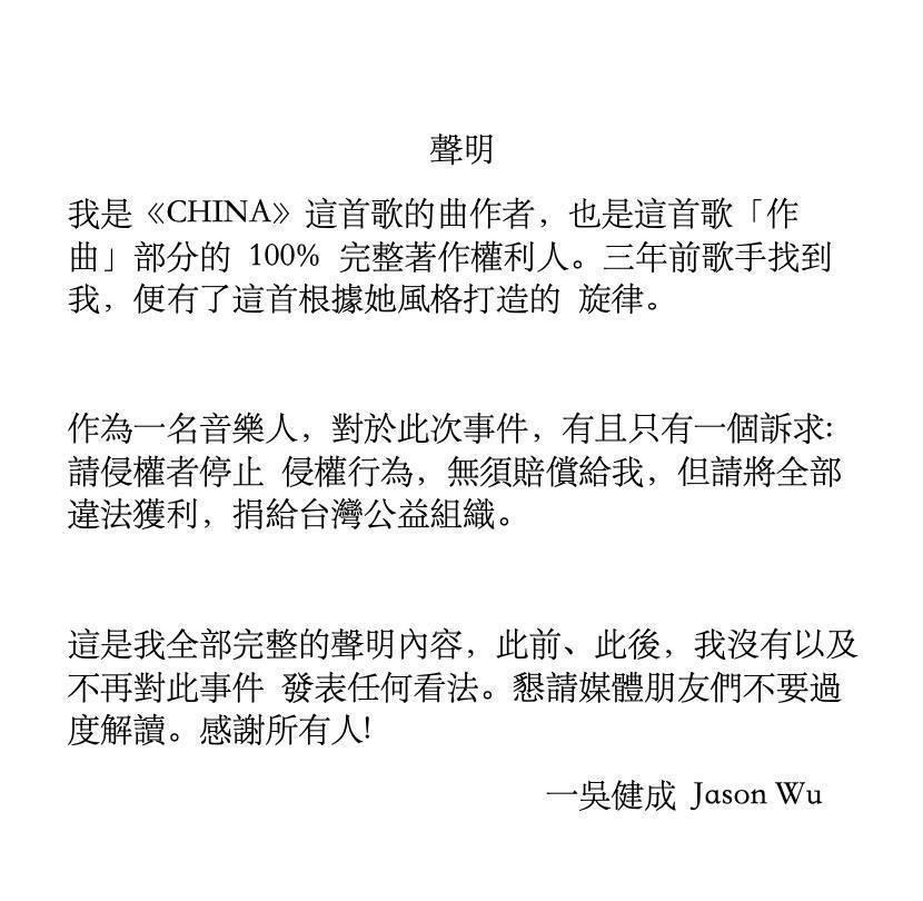 《CHINA》作曲人發出聲明。 圖/擷自吳健成臉書