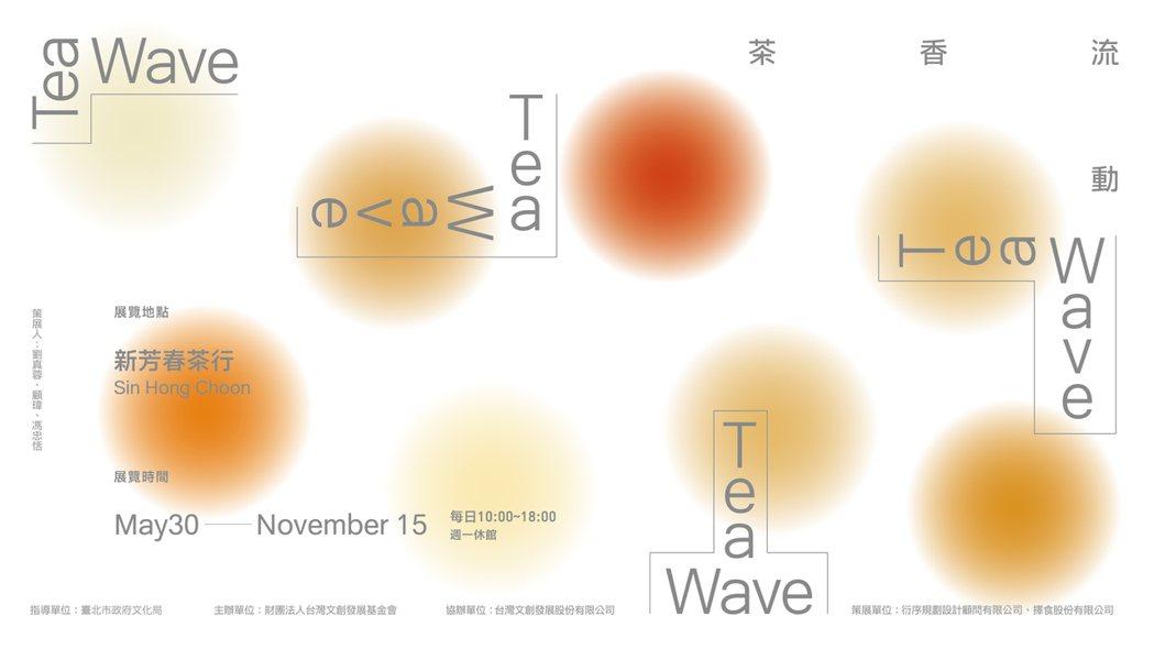 由平面設計師田修銓操刀製作的展覽主視覺。 圖/TeaWave茶香流動特展