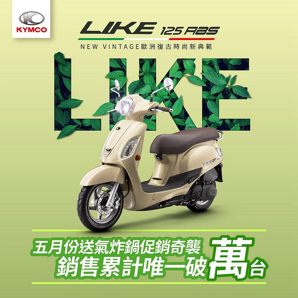 母親節檔期推出LIKE125/150七期車款限時加贈氣炸鍋方案,讓銷售超乎預期暴...