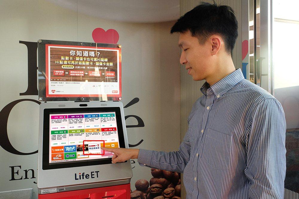 萊爾富率先超商同業,攜手全國電子開創票券新零售,今年1月於Life-ET機台推出...