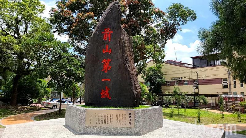 竹山鎮最有歷史的「前山第一城」石碑,上午終於搬進新家,放在竹山公園前廣場。記者黑中亮/攝影