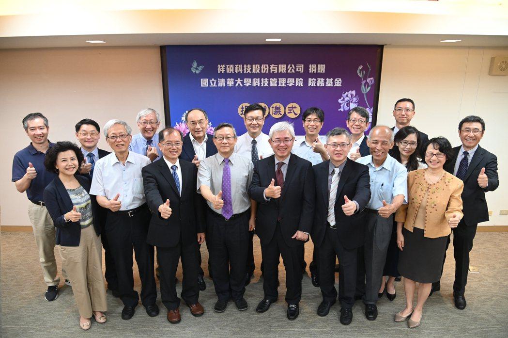 祥碩科技捐贈清華大學科管院500萬元,雙方主管出席捐贈典禮見證。圖/清大提供