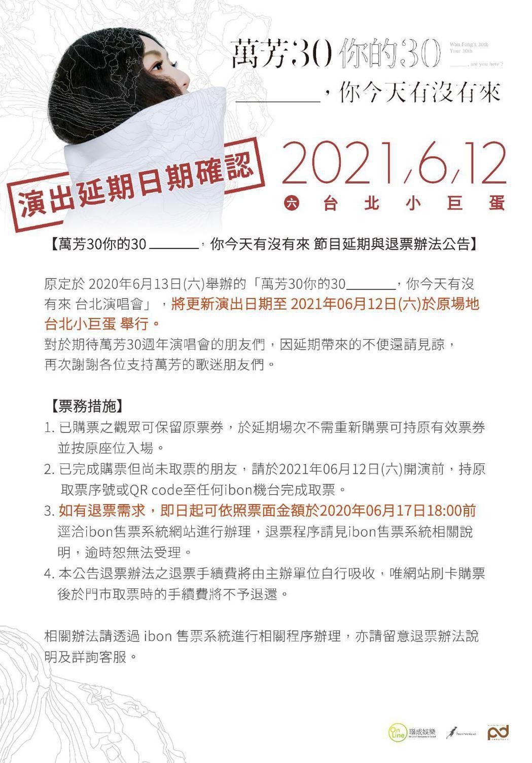 萬芳公布小巨蛋演唱會退票方式。圖/何樂音樂提供
