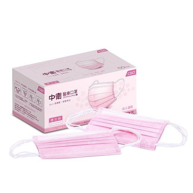 momo購物網將於6月3日晚上8點首波開賣中衛CSD醫用50片盒裝口罩。圖/momo購物網提供
