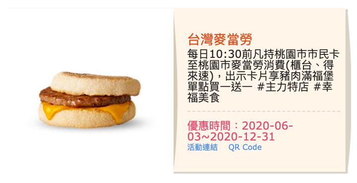 知名連鎖速食業者麥當勞推出最新優惠,憑桃園市民卡可享早餐豬肉滿福堡買一送一,等於現省48元,優惠將一路到年底為主。圖/取自桃園市民卡官網
