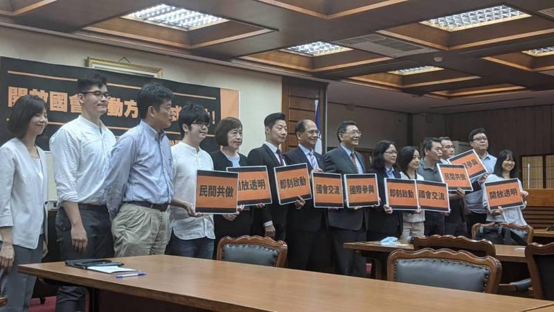 立院跨黨派舉行「開放國會行動方案正式啟動」記者會,邀集行政、立法及民間團體三方共同參與。記者蔡佩芳/攝影