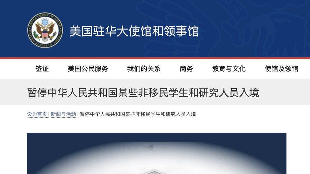 美國駐北京大使館宣布,即日起限制中國學生、研究員入境。 (截圖自美國駐北京大使館...