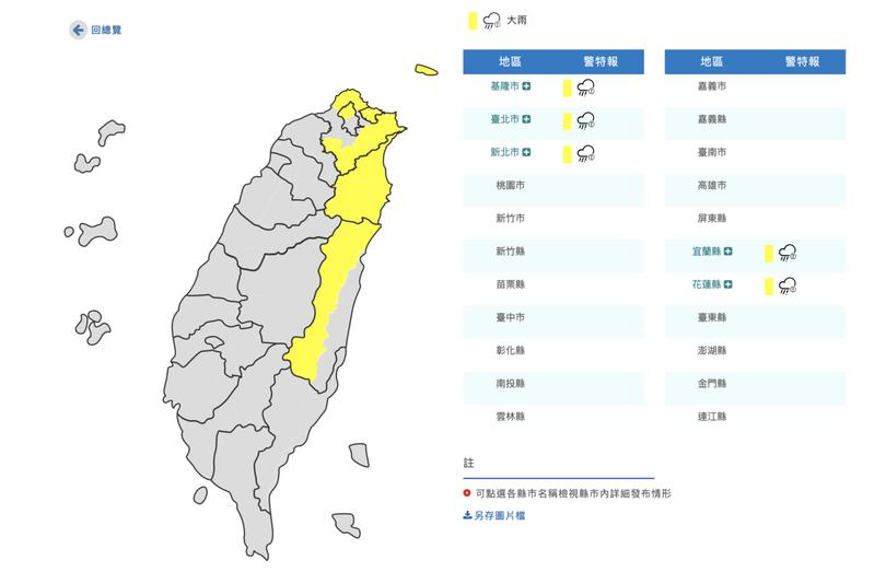 中央氣象局晚間6時發布大雨特報,指基隆北海岸、大台北山區、花蓮山區及宜蘭地區有局部大雨發生的機率,請注意雷擊及強陣風。圖/中央氣象局提供