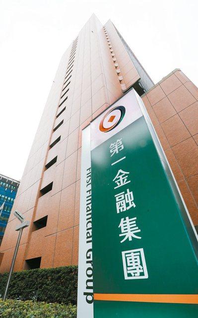 第一銀行香港分行存款減少(本報系資料庫)