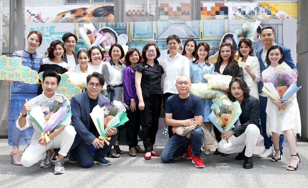 公視《我的婆婆怎麼那麼可愛》首映會,製作團隊編導演員合影。記者林俊良/攝影