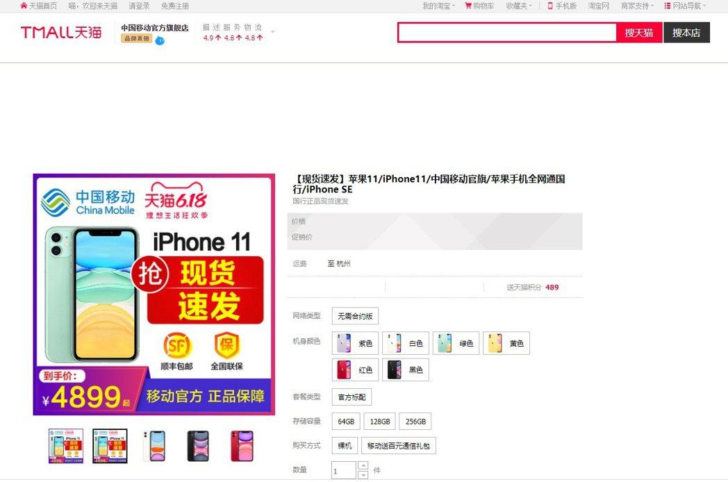 蘋果衝刺中國大陸iPhone買氣,今年首度以官方形式,參加天貓及京東等中國大陸電...