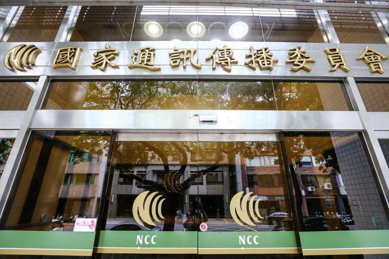 圖為國家通訊傳播委員會(NCC)。 聯合報系資料照片/記者王騰毅攝影