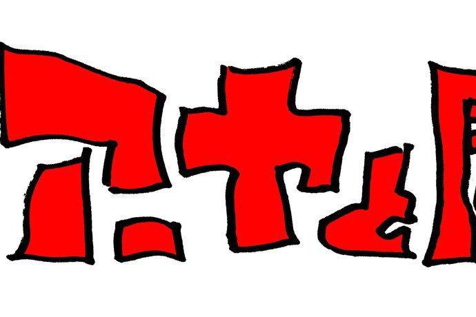 日本知名動畫導演宮崎駿企劃的新長篇動畫「阿雅與魔女」(暫譯),今年冬天將在日本放送協會(NHK)播映,這是吉卜力工作室時隔4年新作,也是首度嘗試全3DCG作品。日本產經新聞報導,NHK今天宣布,今年...
