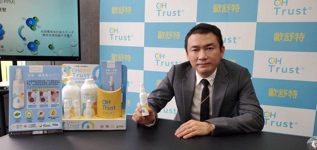 OH Trust歐舒特可取代次氯酸水和漂白水為環境消毒,再搭配專用負離子產生器,...