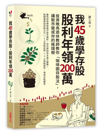 《我45歲學存股,股利年領200萬:投資晚鳥退休教師教你「咖啡園存股法」,讓股市...