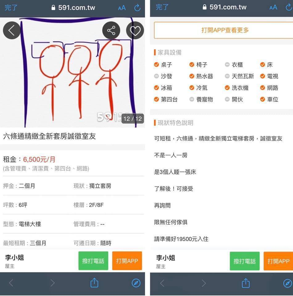 女網友在租屋網站上徵求3人同睡一張床的室友。圖/翻攝臺灣の製藥 Taiwan M...