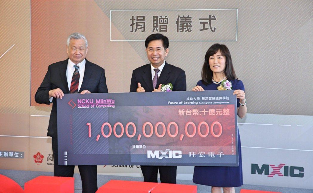 旺宏電子另捐贈成大10億元,以每年1億、連續10年的方式,支持敏求智慧運算學院積...
