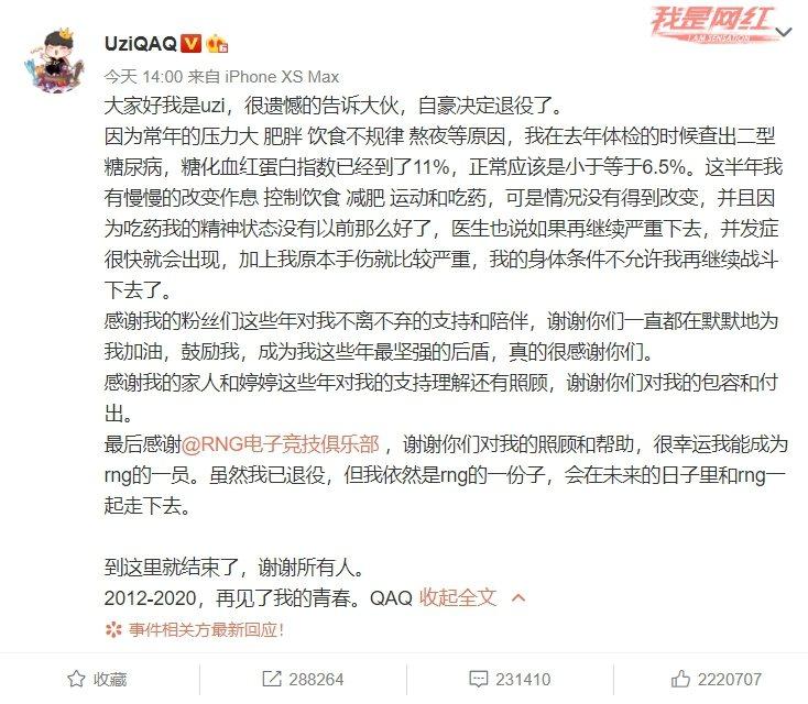 Uzi因健康因素考量選擇退役/圖片截自Uzi微博